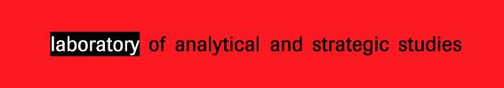 Analītisko pētījumu un stratēģiju laboratorija